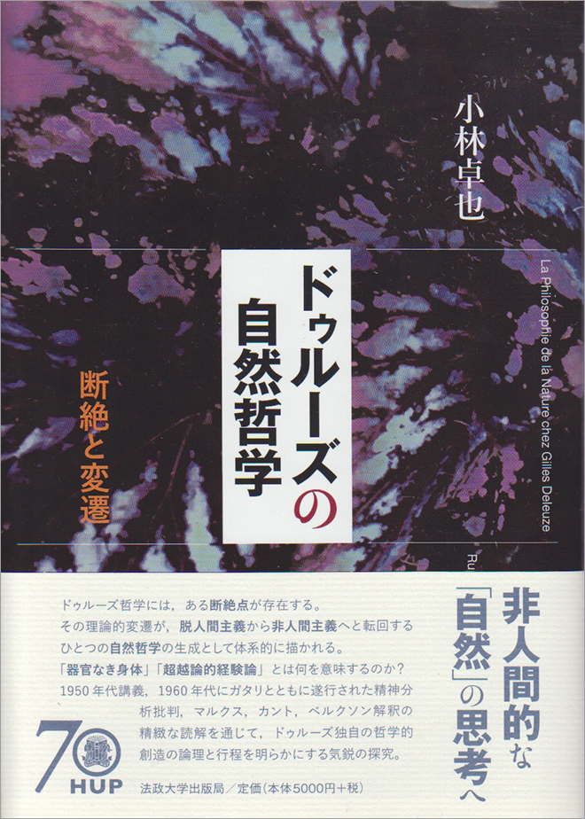一般教育等  特別講演会 小林卓也氏「ドゥルーズの自然哲学」 講演会