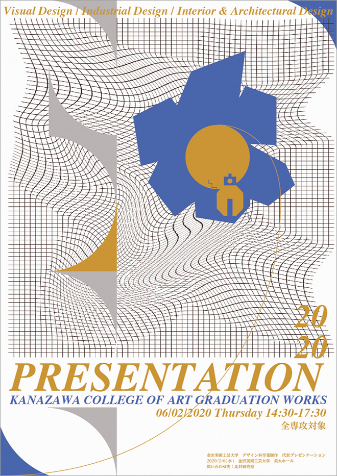 初開催!デザイン科卒業制作代表プレゼンテーション学内大会@美大ホール