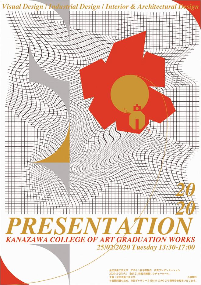 デザイン科卒業制作代表プレゼンテーション