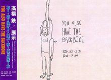 """髙橋 銑 個展  """"You Also Have the Backbone"""" 等しさひとつ取りこぼさないように"""