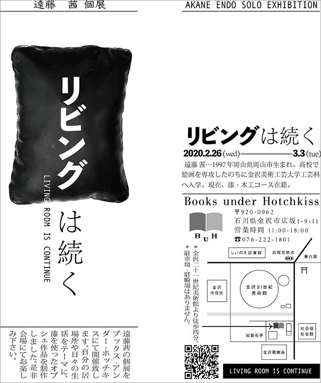 遠藤 茜 個展「リビングは続く」