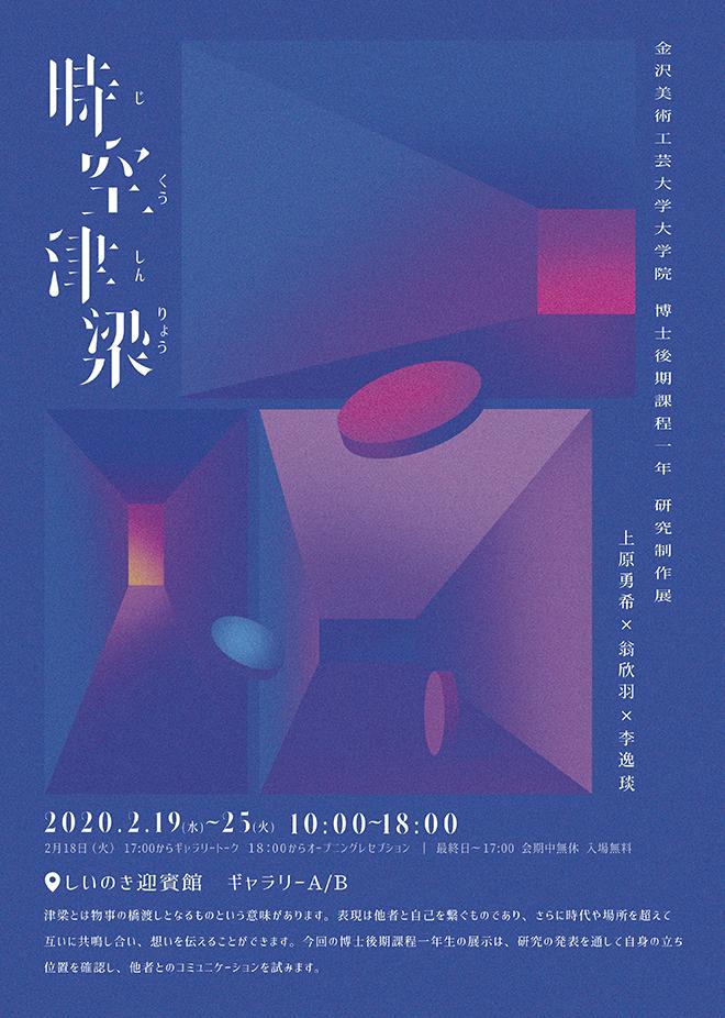 令和元年度 金沢美術工芸大学大学院 博士後期課程一年 研究制作展 時空津梁(じくうしんりょう)