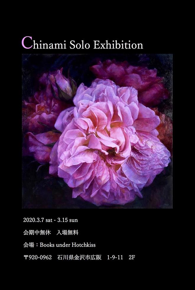 Chinami Solo Exhibition