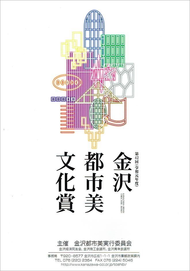 第42回金沢都市美文化賞受賞