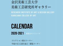 令和2年度 美術工芸研究所ギャラリー開館スケジュール&パンフレット