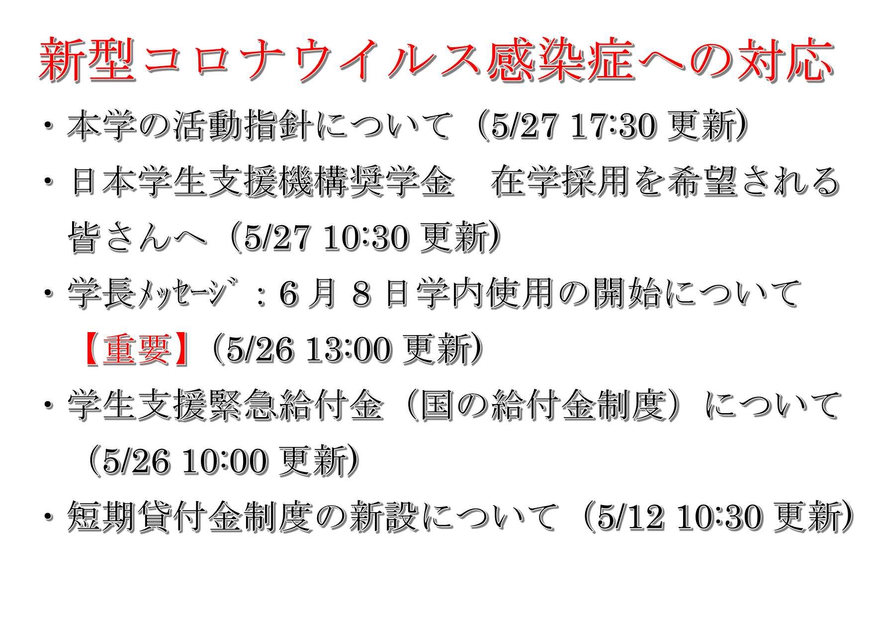 新型コロナウイルスに関する対応について(5/27 17:30更新)