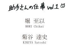助手さんの仕事 vol.1〈堀 至以/菊谷達史〉