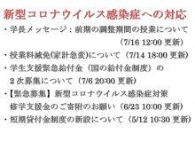 新型コロナウイルスに関する対応について(7/31 15:00更新)