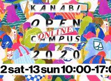 オンラインオープンキャンパスを開催します
