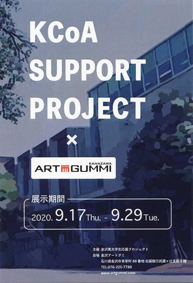 KCoA SUPPORT PROJECT