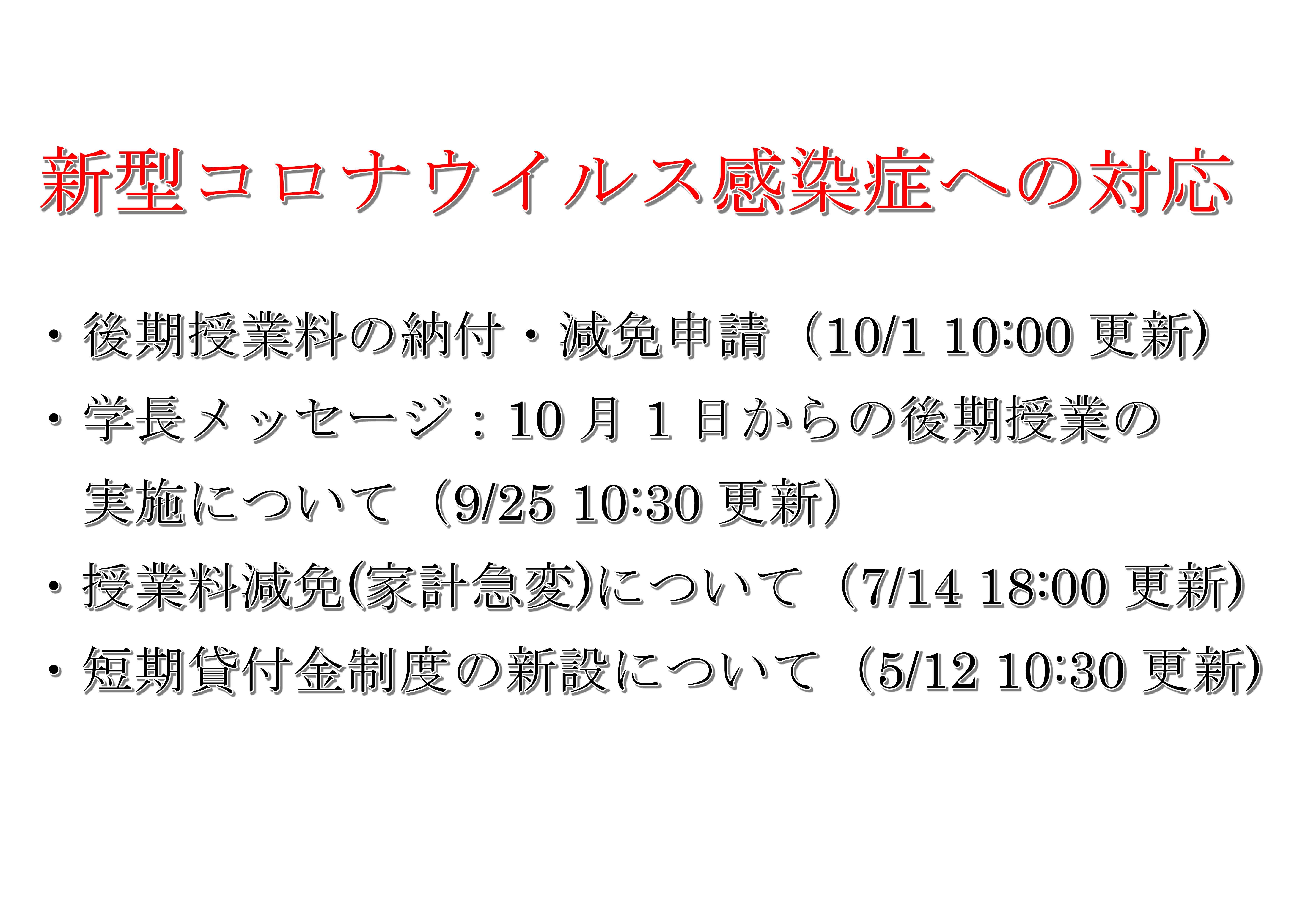 新型コロナウイルスに関する対応について(10/22 9:30更新)