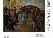 個展 上原勇希 絵画展 −新しい叙事詩に向かって