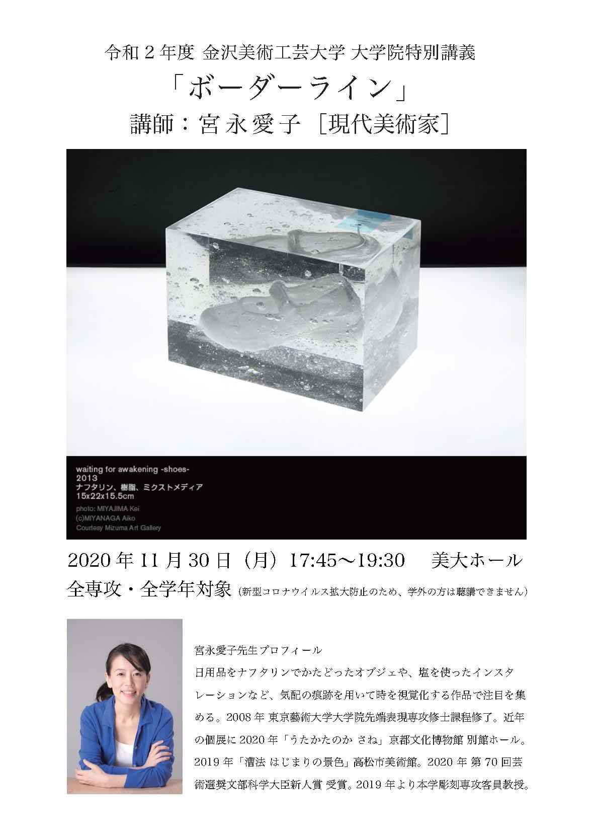 大学院特別講義 宮永愛子氏 「ボーダーライン」(11/30開催)