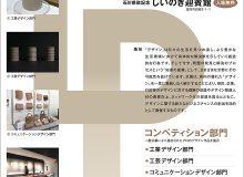 第47回石川県デザイン展学生部門 石川県教育委員会賞(グランプリ)受賞