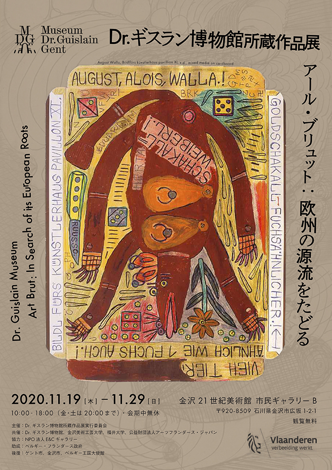 Dr.ギスラン博物館所蔵作品展 「アール・ブリュット:欧州の源流をたどる」