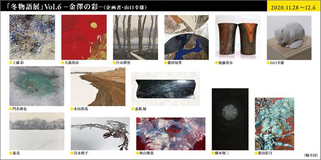 「冬物語」Vol.6