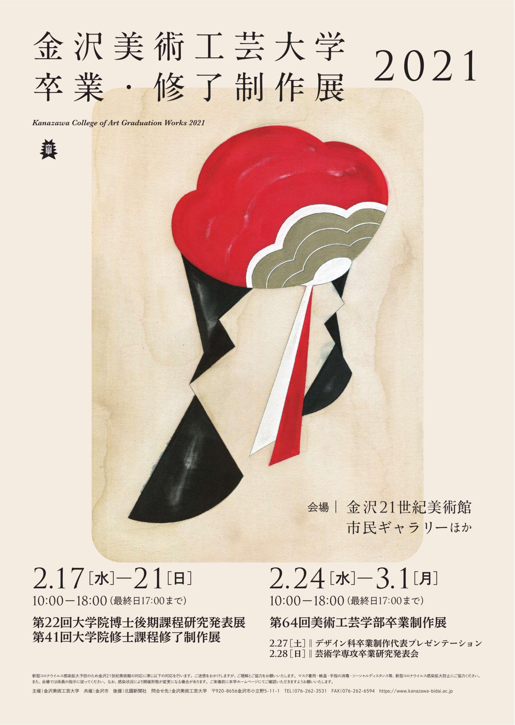 金沢美術工芸大学 卒業・修了制作展 2021
