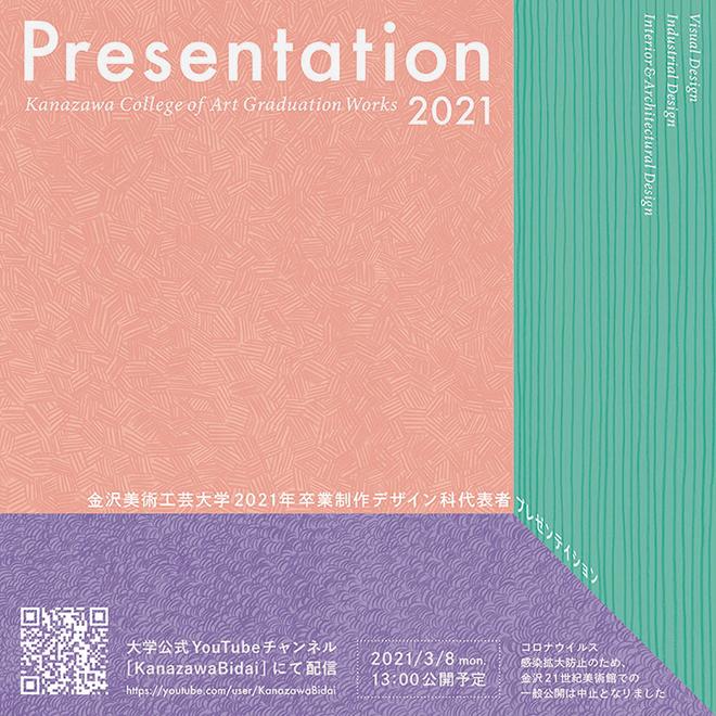 デザイン科卒業制作代表者プレゼンテーションについて