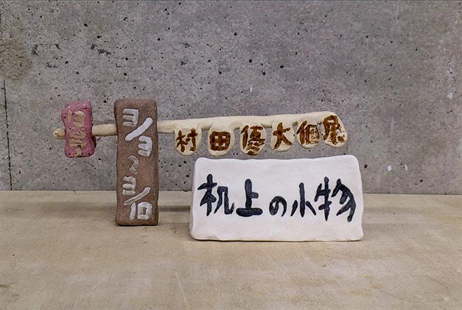 村田優大個展「机上の小物」