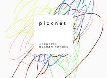 令和2年度 金沢美術工芸大学大学院 博士後期課程一年研究制作展「ploonet」