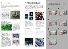 令和3年度 美術工芸研究所ギャラリー開館スケジュール&パンフレット