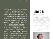 [柳宗理記念デザイン研究所]オンライン講演会配信