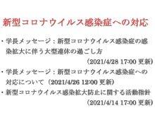 新型コロナウイルスに関する対応について(2021/04/14 17:00更新)