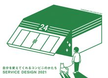 「自分を変えてくれるコンビニのかたち」のデザイン<br>〈仕組みと仕掛けのデザイン〉