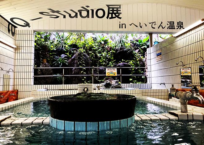 aQ-studio展  in へいでん温泉