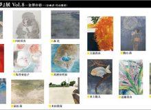 『真夏の美の夢』展 Vol.8 ー金澤の彩ー