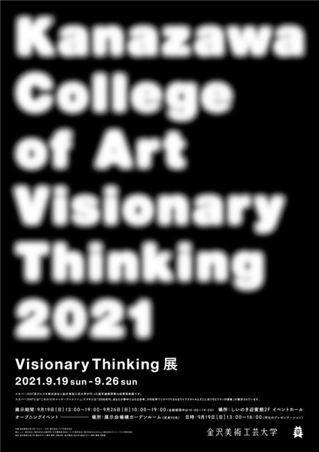 第2回「Visionary Thinking 」展