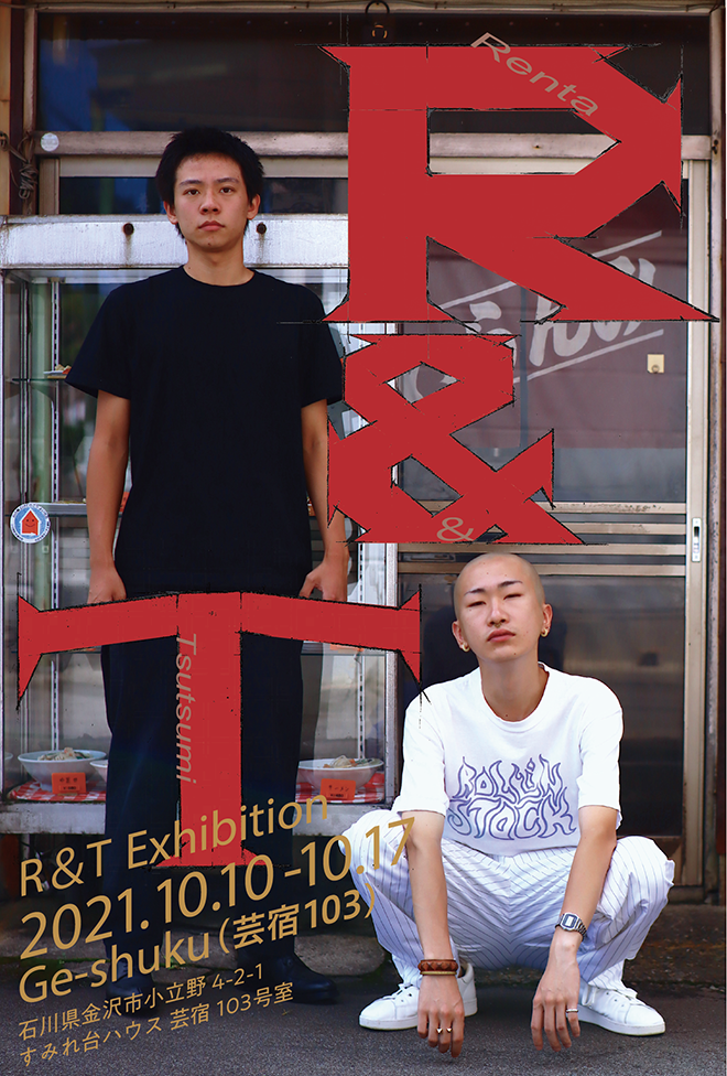 R&T Exhibition